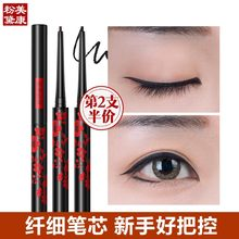 Mei Kang pink eye liner gel pen Brown inside durable waterproof not dyed, not easy to decolor net red beginners