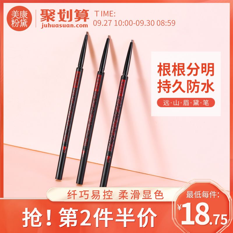 Meikang powder eyebrow pencil waterproof long-lasting not easy to decolorize the roots and the fine head very fine beginner female authentic
