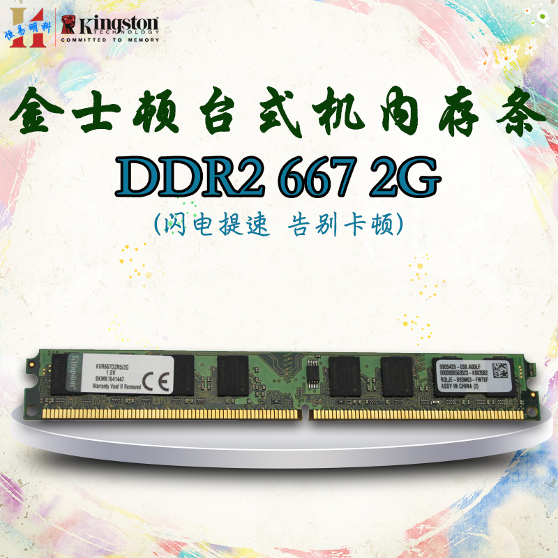 [The goods stop production and no stock]Kingston ddr2 667 2g second generation computer desktop 2GB memory compatible with 4G 800 533 1g