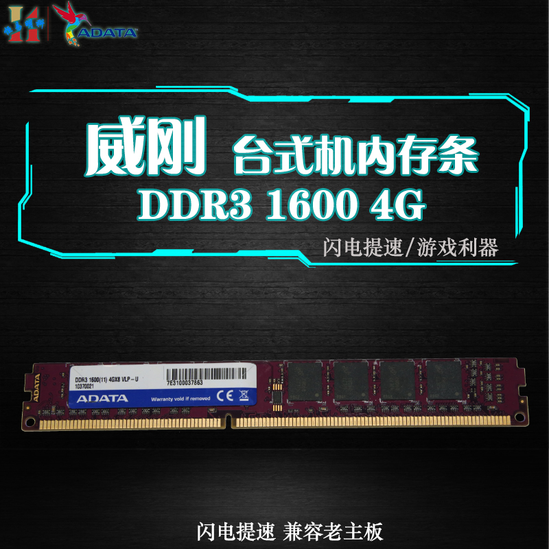 A-DATA DDR3 1600 4G PC desktop memory double-sided 16-grain support old motherboard compatible 1333