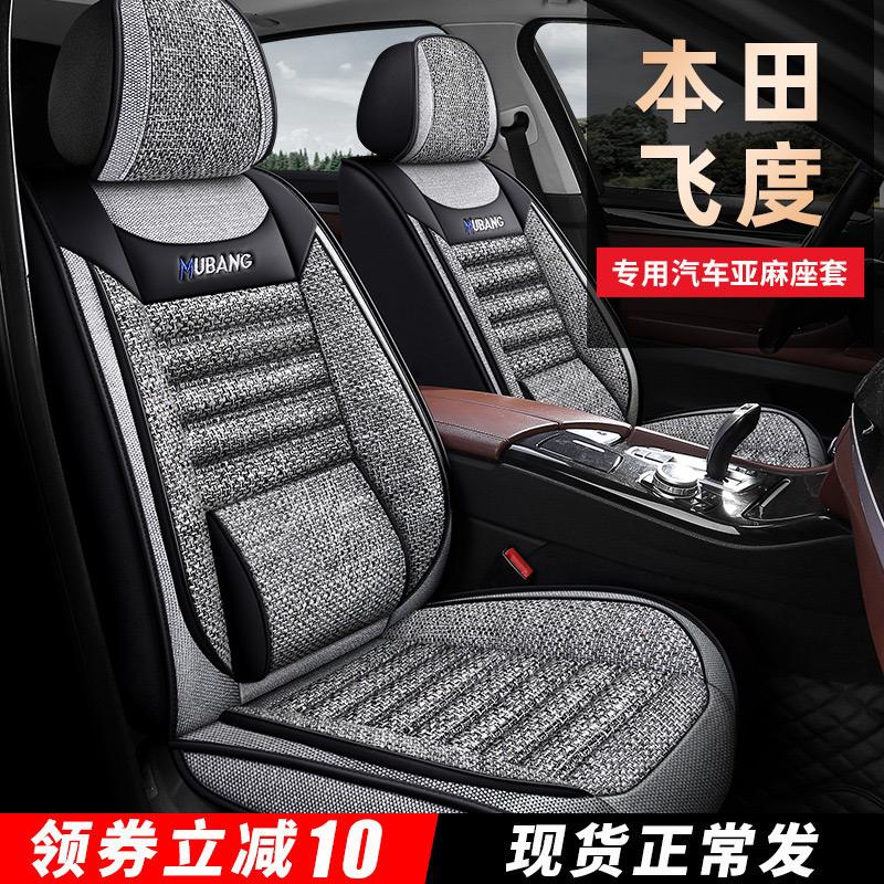 GAC Honda Fit Seat Fit все включено четыре сезона GM подушки сиденья специальное сиденье Fit seat seat