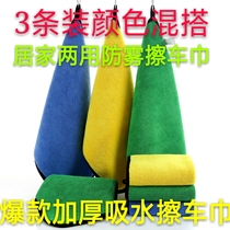 Wipe the car cloth special towel does not drop hair thickening suction deer skin towel wipe car inside glass cloth towel car with towel suction water
