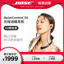 Bose QuietControl 30 wireless Bluetooth Noise Cancelling headphones custom noise cancelling halter QC30