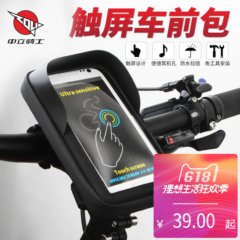 Neutral knight bicycle charter car charter bag mobile phone package road mountain bike bag front bag riding equipment