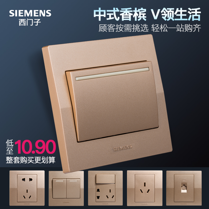 Siemens switch socket type 86 Yuet champagne gold five holes concealed two or three plug home wall power panel