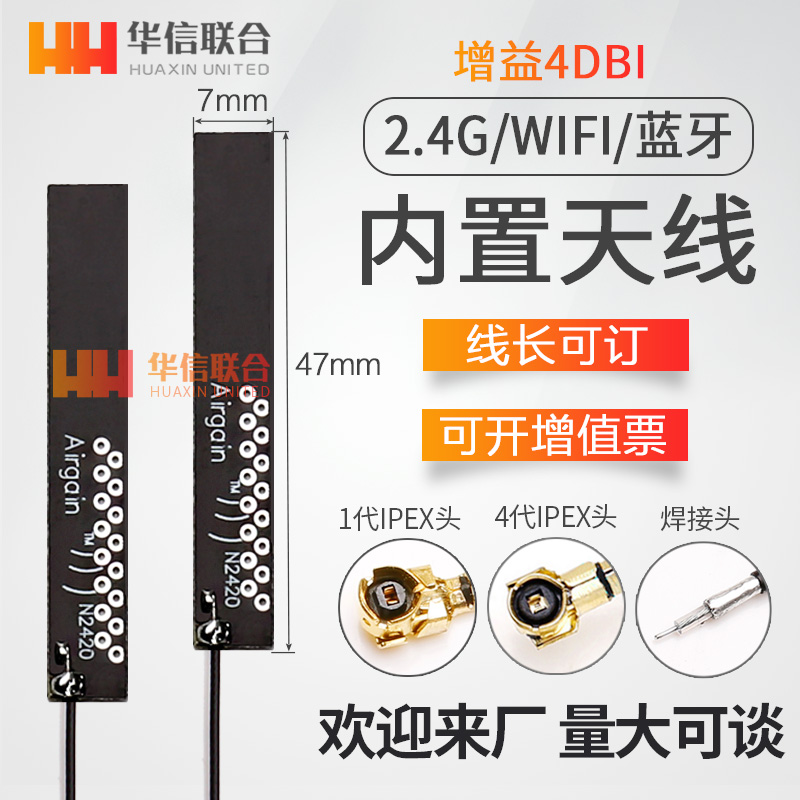 2.4G Built-in Antenna ZigBee Antenna Wifi Bluetooth Module Omnidirectional PCB Antenna IPEX Gain 4DB Antenna