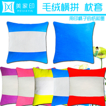 diy heat transfer sublimation blank pillow pillowcase plush Square bar stitching pillow pillow back warm field