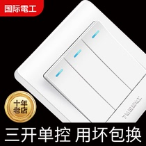 International electrician 86 switch socket panel concealed wall lamp single triple 3 three single control switch