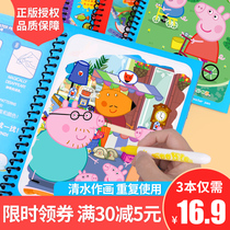Childrens Magic Water Painting Book Baby Puzzle Coloring Coloring Book Kindergarten Re-Doodle Book Magic Clear Water Album