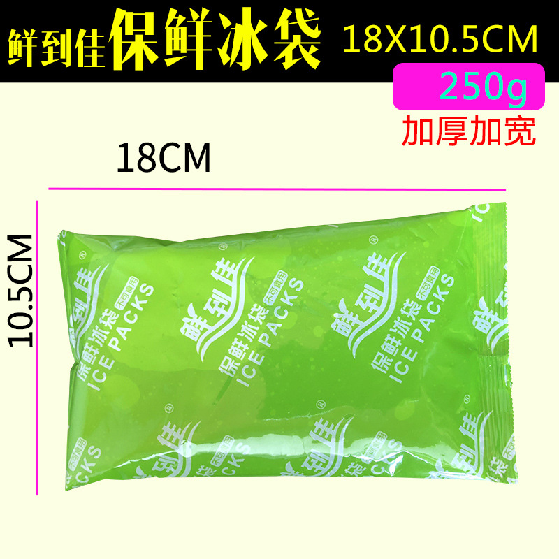 Ice cream to fresh ice bag, fresh gel, ice gel bag, no need to water, fruit and meat.