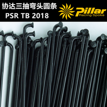 Delta Pillar PSR TB 2018 variable diameter spokes three-pumping stainless steel wire elbow black 2.0-1.8mm