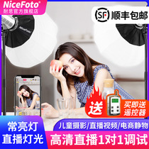 Nisi 150W LED live fill light photography light constant light Clothing live room beauty anchor soft light Video film and television light Mobile phone photo light Childrens sun 1500b 200W