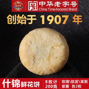 百年吉庆祥 8枚软皮玫瑰花紫薯奶香茉莉综合口味鲜花饼 云南特产