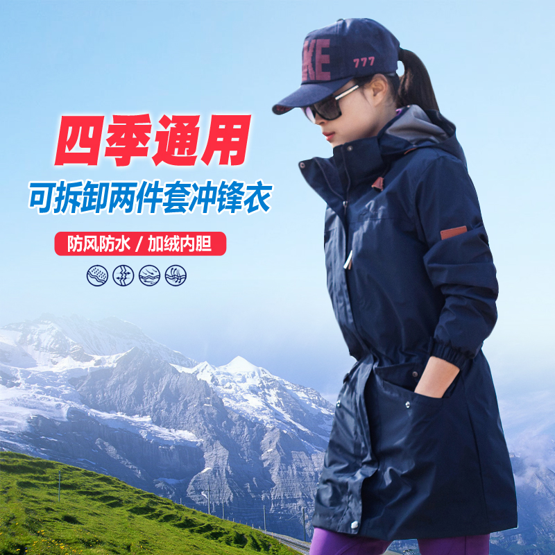 Seven Tracks Outdoor Charge Women's Long-style Three-in-One Two-in-One Set of Waterproof and Breathable Tide Brand Four Seasons Mountaineering Apparel