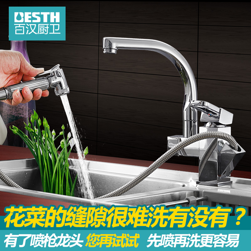 Baihan BH-5658 copper main body spray gun can pull cold and hot water faucet of rotary kitchen faucet