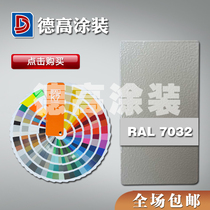 Degao 7032 7035 gray thermostat electrostectrelectrelectrative powder coating high sub-flat light-free plastic powder