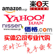 (direct purchase) Japanese purchasing on behalf of Yahoo on the buy-in-the-real-time exchange rate