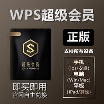 WPS Super membership card year 372 days rice husk membership ppt template full text translation PDF to Word