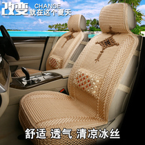 New Four Seasons Universal Hand-woven Ice Silk Seat Cover Seat Cover