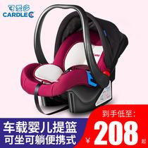 Автомобильная детская корзина может сидеть и лежать портативный новорожденный ребенок детское кресло корзина для путешествий автомобиль