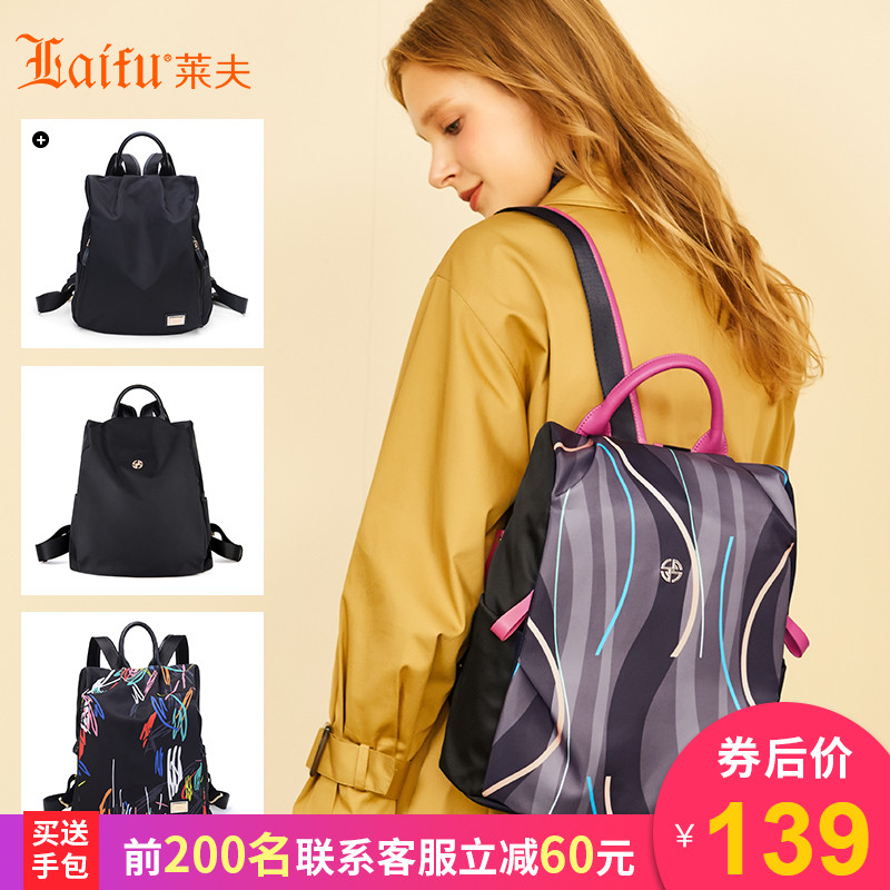 Leif Shoulder Bag Female 2019 New Korean Edition Chao Baitao Fashion Oxford Buins Overfire Burglar-proof Small Backpack