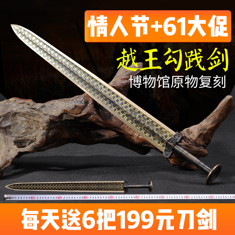 The King of the Gouling Sword Bronze Sword The King of the Sword Over the Warrior Sword of the Antique The Sword of the Longquan Cold Weapons Sword is not edged