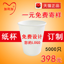 Galiga Disposable thickened paper cup fixed Advertising paper cup paper Cup custom 9 ounces package design 5000 pcs