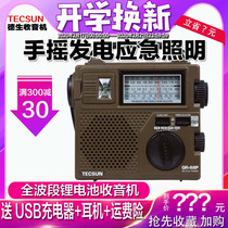 German gr88p hand-cranked power generation Radio old people with the new full-band elderly portable rechargeable old-fashioned emergency broadcasting semiconductor desktop FM FM medium-wave short-wave old