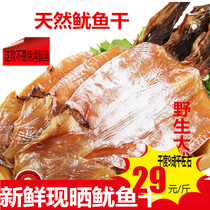 Fisherman brackish squid dried dried squid wild big squid dried 500 g seafood dried squid slices dry