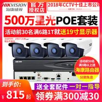 Hikvision 5 million Star Night Vision monitoring equipment set monitor HD set home indoor remote