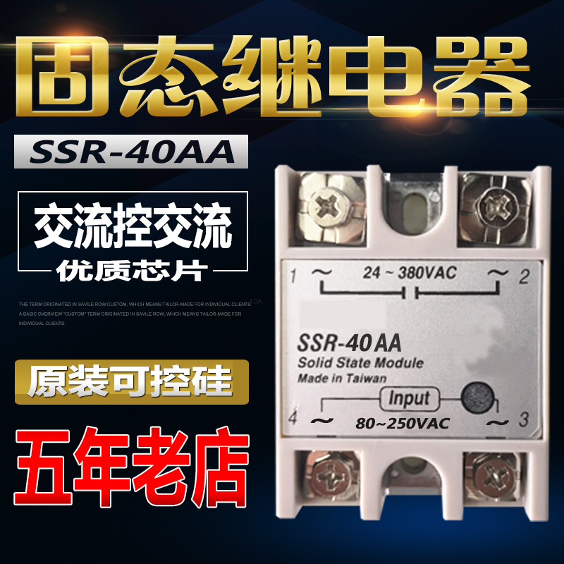 Manufacturer direct ssr-40aa 40A Solid State Relay AC controlled AC-AC solid state relay