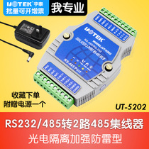 Yutai UT-5202 485 Hub 2 photoelectric Isolation type Industrial Level 1-Way transfer 2 RS485 distributor wiring device All the way two Way two module converter