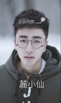 Mr. X and I only met you Xu Zhengxi the same glasses as the same spectacle frame.