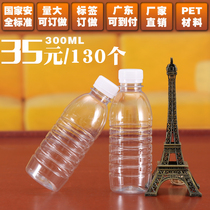 300ml transparent plastic bottle disposable mineral water bottle thickened covered juice Herbal tea beverage Pet sub-bottling