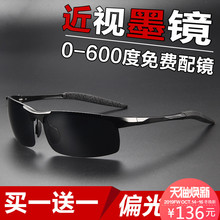 Short-sighted sunglasses Men's fashion products Polarized Sunglasses with degrees Customized Driver Driving Glasses Men