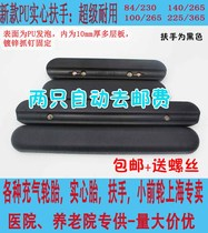 Fish Jump Wheelchair Accessories Handrail Mutual State PU sponge pad leather by hand pad single price
