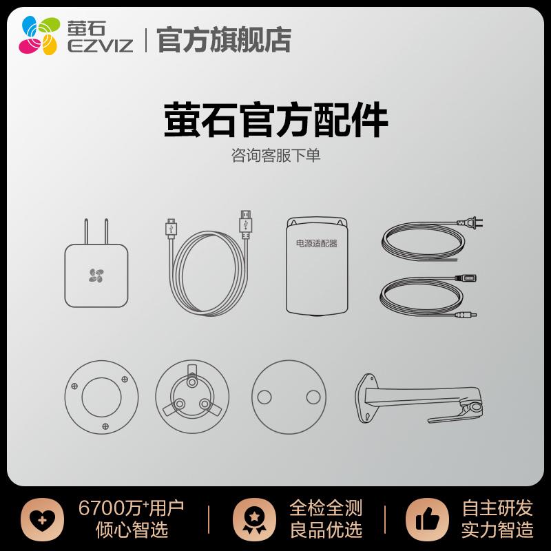 Fluorite power adapter power cord accessory