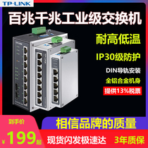 TP-LINK 5 mouths 8 gygabit industrial switch TL-SF1005 rail type non-network tube ethernet dedicated 458-port extension line high-power POE hub tplink