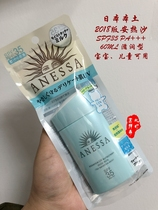 2018 Japan Shiseido Children baby Anzeza 60ml moisturizing Blue Bottle Spf35