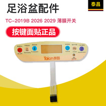 Golden red Thai Chang foot bath accessories TC-2019B 2026 2029 membrane switch button surface paste authentic