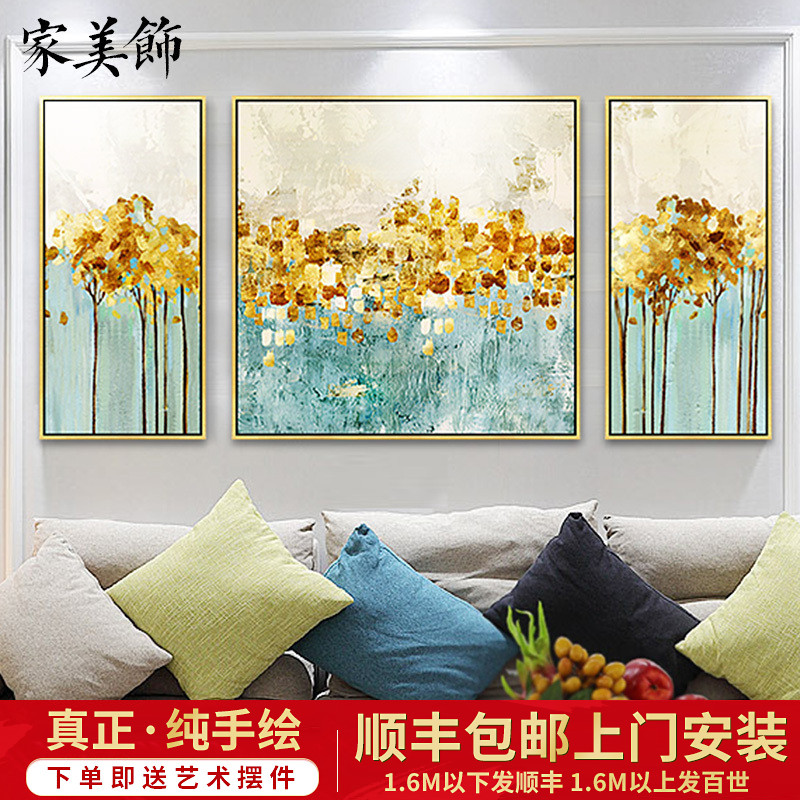 Living room decorative painting triple modern simple high-grade sofa background wall painting European Abstract prosperity tree flower