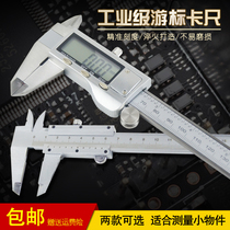 Electronic digital vernier caliper 0-150mm caliper high precision stainless steel caliper metal caliper Mini caliper