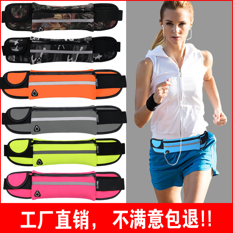 2018 new running equipment sports pockets fitness mobile phone bag invisible personal men and women marathon belt small