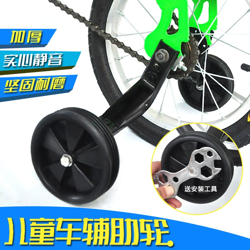 Children's bicycle auxiliary wheel bicycle safety wheel 12 inch 14 inch 16 inch secondary wheel stroller side wheel thickening