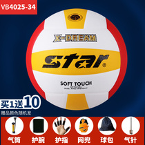 Star Shida No. 5th students special Volleyball indoor and outdoor training competition inflatable hard Volleyball