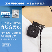 Zephone Zefeng BT-5 Mobile HIFI Bluetooth Receiver Decoder Ear Amplifier Portable Ear Amplifier