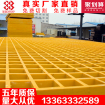 FRP Grille car Grille glass grating FRP cover wash car leaking plastic mesh grid board tree Pool Grate