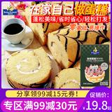 海绵蛋糕预拌粉新手DIY家用自制电饭锅生日蛋糕烘焙原料低筋面粉