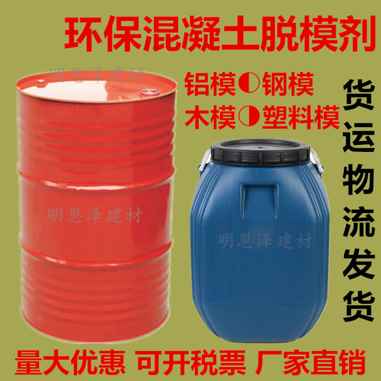 Factory direct sales wood mold plastic mold release agent aluminum film steel mold oily water-based concrete release oil template oil