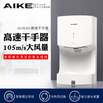 Aike Ike High speed dryer hot and cold wind switch hotel dining bathroom automatic induction dry mobile phone